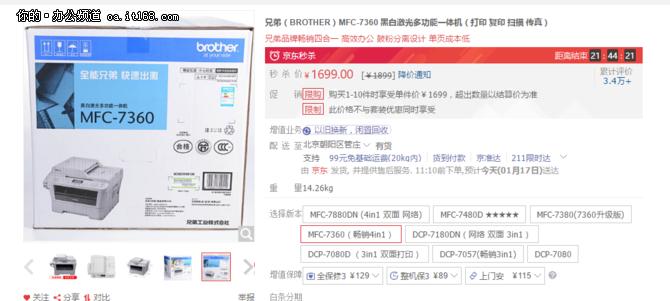 兄弟MFC-8535DN高速激光多功能一体机热销中