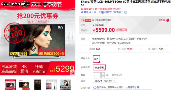 夏普60英寸4K高清电视到手价5299