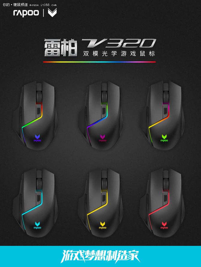 无线游戏 雷柏V320双模RGB游戏鼠标上市