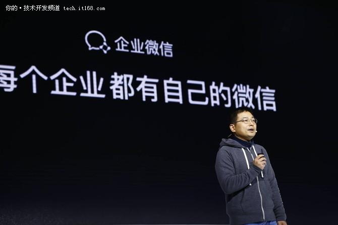 张小龙:企业微信将与微信消息打通