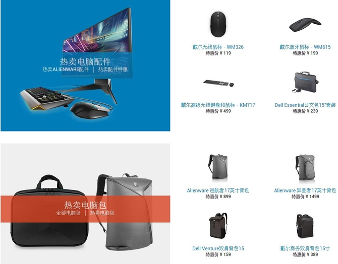 新年为桌面换新装 戴尔显示器及配件促销中