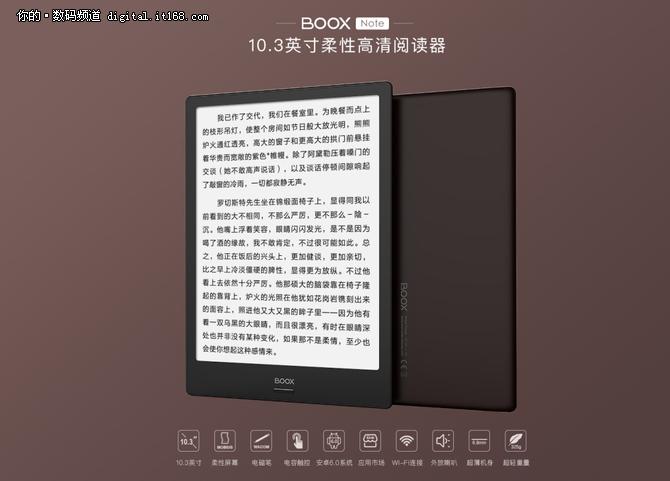 10.3英寸智能电子阅读器 BOOX Note发布