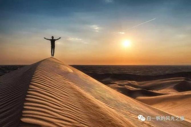 背景故事:   我和伙伴少爷,小猪一行三人从呼市出发一路向西,想要拍摄内蒙古的风光。这一天我们路过包头逐渐向沙漠进发,第一个目的地是非常有名的响沙湾景区,到达之后看到的景象却不是特别让人满意,沙漠里有大大小小几个度假村,酒店,有着各种各样的沙漠休闲场所,是个可以让人放松游玩的地方,只是我们更喜欢亲近自然,于是果断研究地图,找到了一条更深入的,横穿沙漠的公路。又经过一段时间的驾驶,我们在路边停好车,嚼着牛肉干吃饱喝足,背起行囊就出发了,朝着视野内最高的沙丘不断前行,一路上小心的留意身边的线条,尽可能不