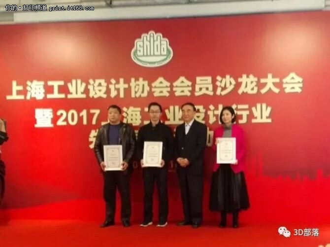三的部落获2017年设计产品最具创新奖