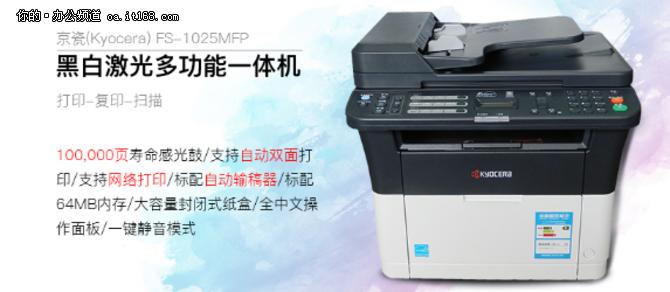 京瓷FS-1025MFP 激光一体机京东仅售2099元