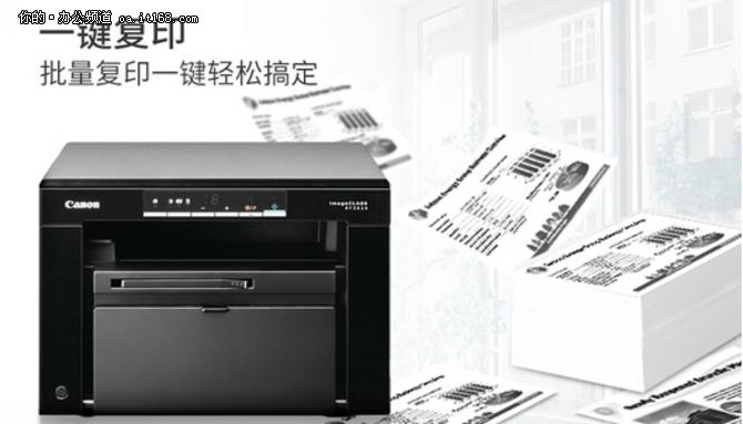 佳能iC MF3010 超值多功能一体机仅售1058元