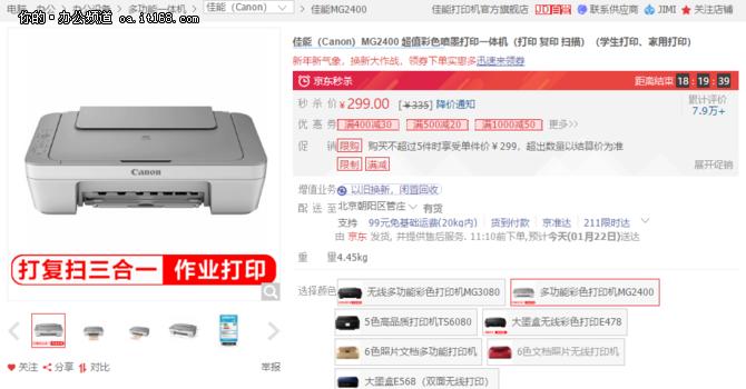 佳能MG2400彩色喷墨打印一体机仅售299元
