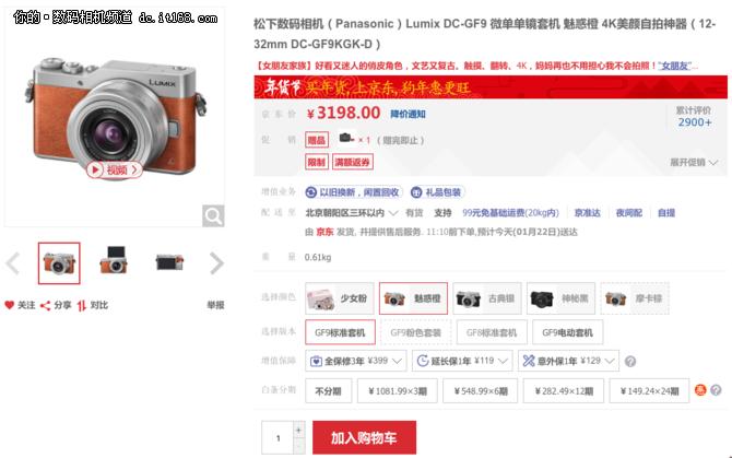 小清新自拍相机 松下GF9京东特价3198元