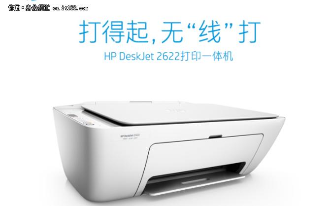 惠普 DeskJet 2622多功能一体机仅售329元