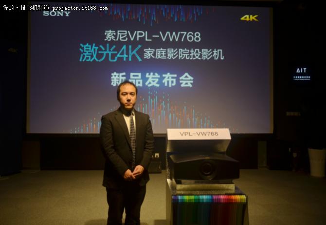 索尼发布顶级家庭影院投影机VPL-VW768