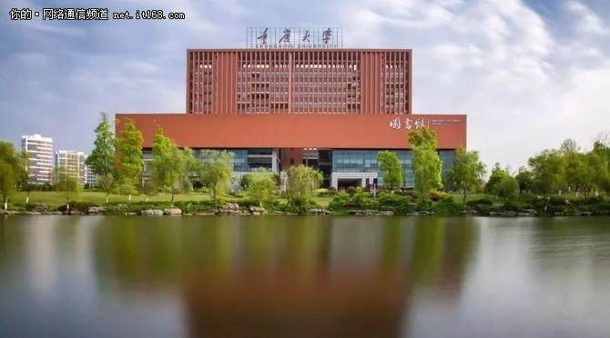智慧校园解决方案助力重庆大学智慧校园建设