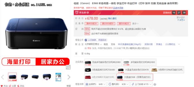 佳能E568 彩色喷墨一体机京东仅售678元