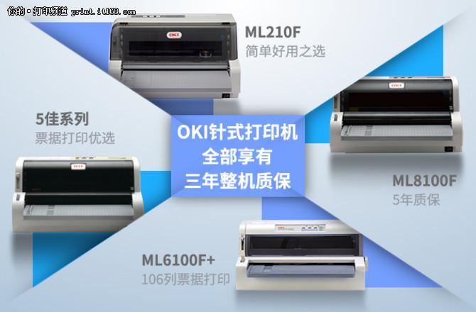 知识百科:针式打印机打印头是核心技术