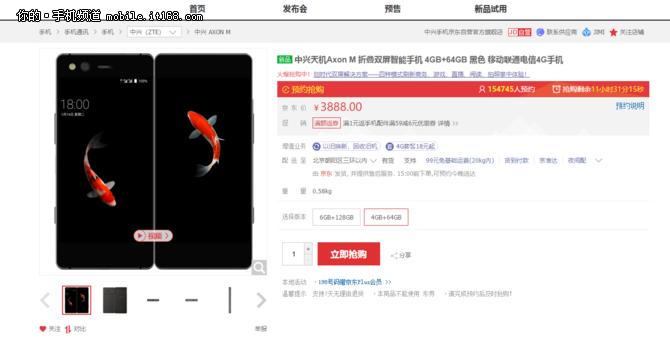 预约量超11万 中兴天机Axon M京东正式开卖