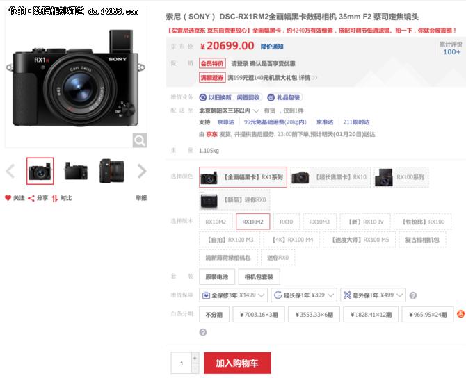 索尼RX1RM2 能装进衣服口袋的相机推荐