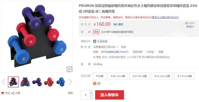 在家轻松减肥 这些健身小器材值得买