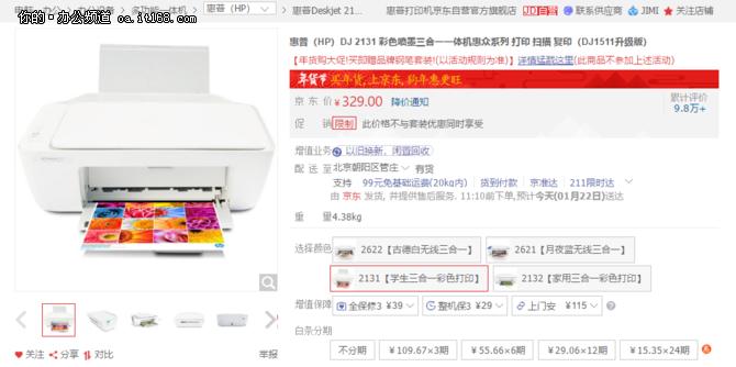惠普DJ 2131 彩色喷墨三合一一体机热售中