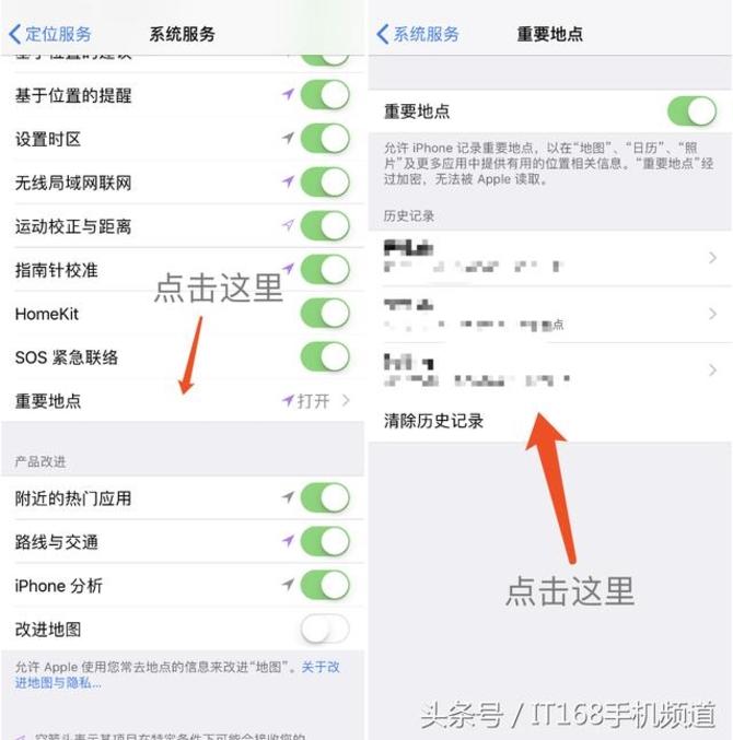 注意个人隐私 iPhone设置中可查询详细轨迹