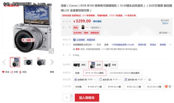 佳能 EOS M100 装进衣服口袋的相机推荐