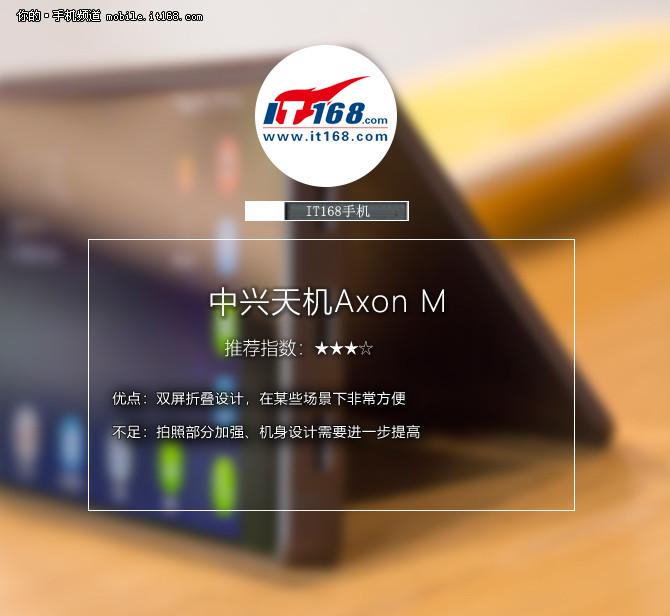 创新路上的探索 AXON M评测:总结