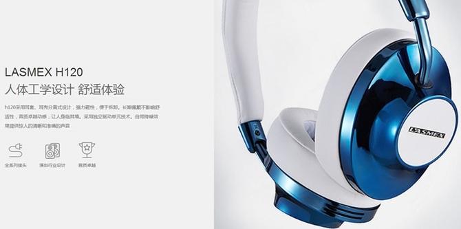 勒姆森H-120:拥有跑车内心的Hi-Fi耳机