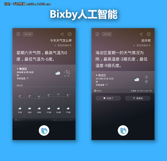 Bixby体验,更智能的W机型
