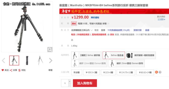 入门脚架 曼富图befree京东特价1139元