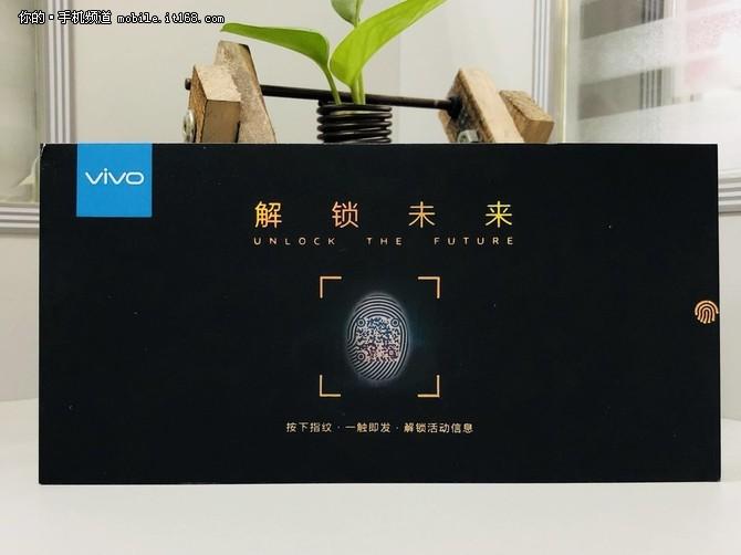最先进解锁 X20Plus屏幕指纹版明天发布