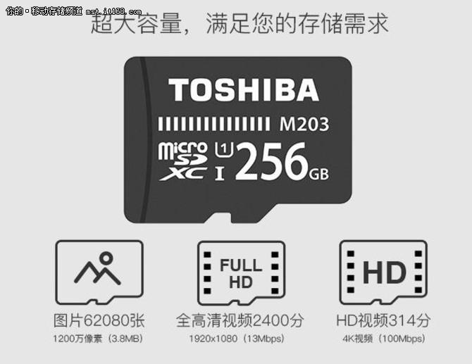 扩容高手:东芝M203系列高速存储卡出世