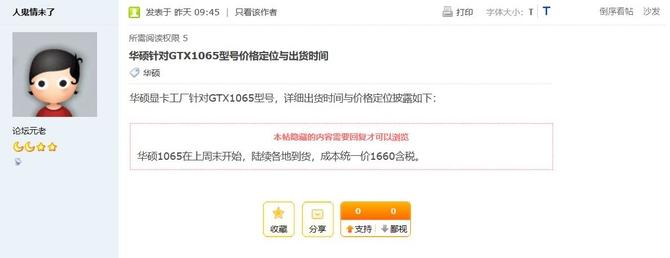 为吃鸡而生 GTX 1065发货:定价1660元