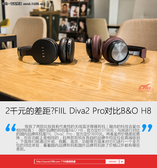 2千元的差距?FIIL Diva2 Pro对比B&O H8