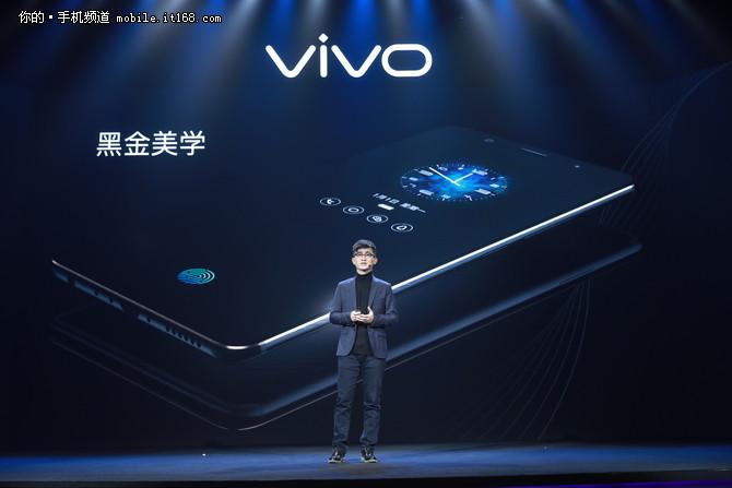 更完美的全面屏 vivo发布X20Plus屏幕指纹版