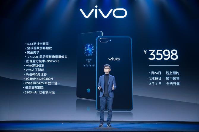 vivo X20Plus屏幕指纹版体验