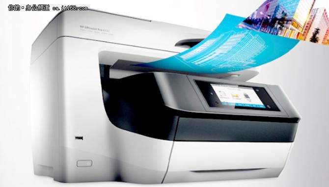 惠普OfficeJet Pro 8720 商务一体机热售中