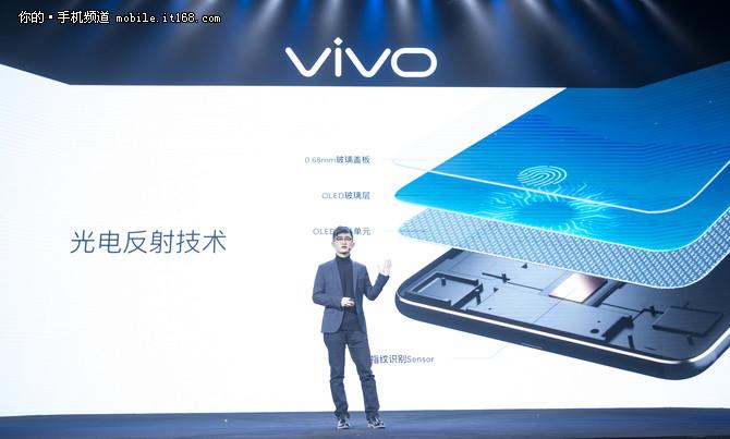 安全达标 vivo X20Plus屏幕指纹版体验