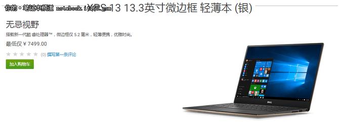 出世之白 全新XPS笔记本新年购机有好礼