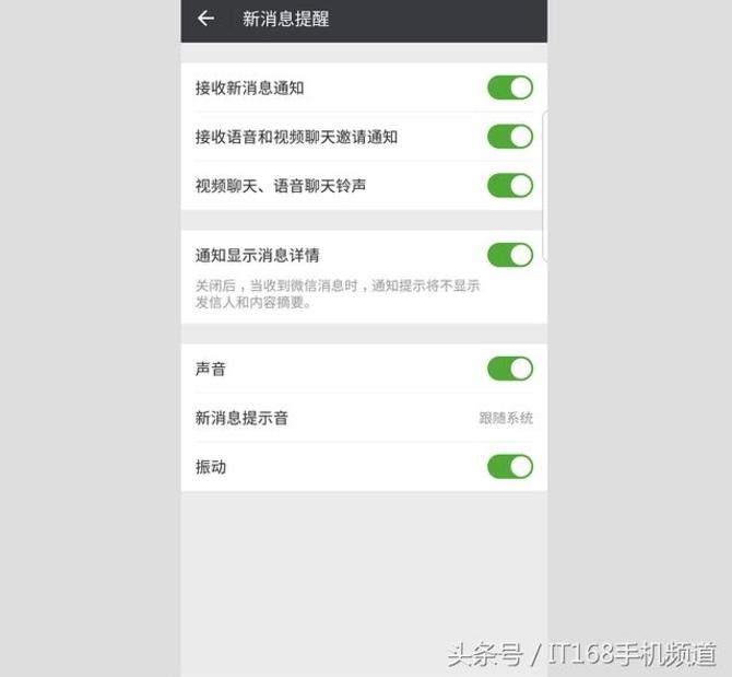微信更新后收不到提醒 要按步骤检查设置