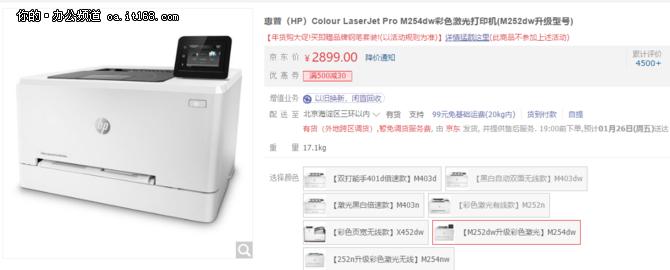 惠普LaserJet M254dw 激光打印机仅售2899