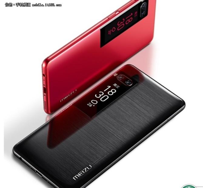 """魅族 PRO 7 双摄像头""""华华手机""""售1470元"""