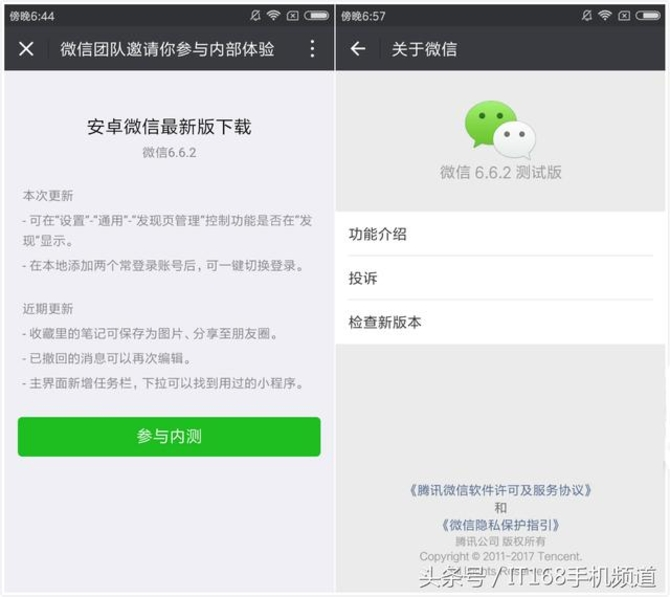 微信官方推出切换账号功能 不用再双开微信