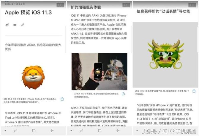 iOS 11.3正式版公布 确认加入降频开关功能
