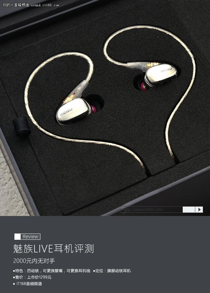 魅族LIVE耳机评测:2000元内动铁无对手