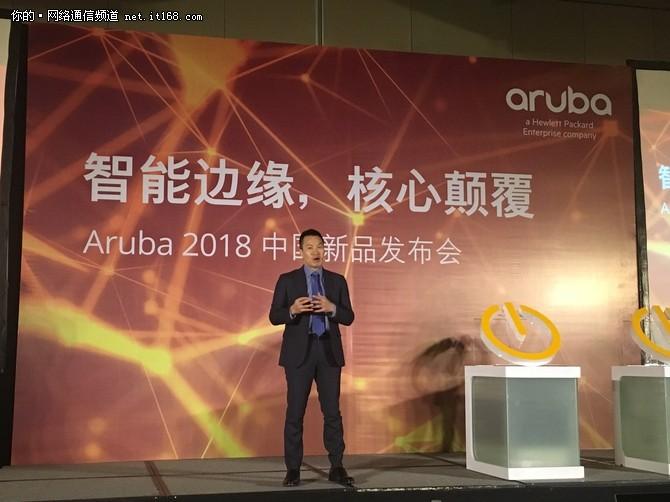 向智能网络转型 Aruba一口气发布7款产品