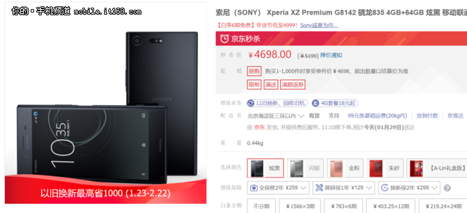 索尼4K旗舰直降千余元 4698元充值信仰