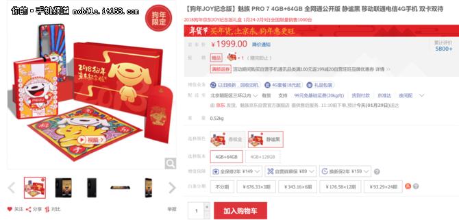 限量1000台 魅族Pro7京东礼盒仅1999元