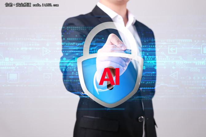 人工智能如何重新定义网络安全?