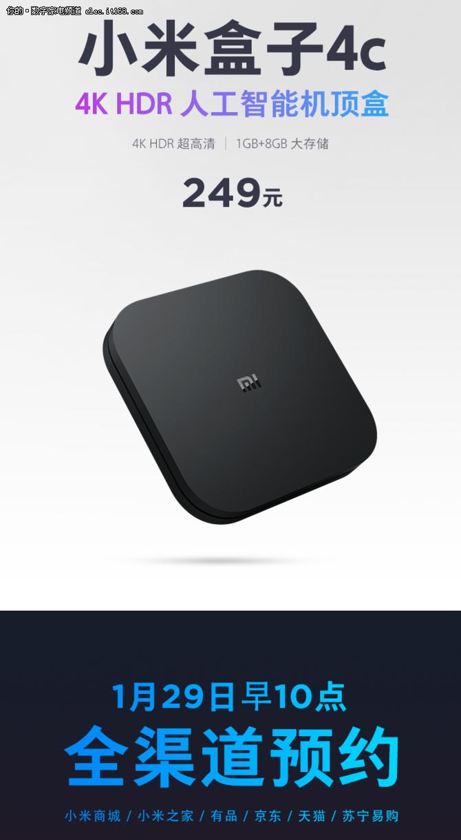 小米盒子4发布 349元升级人工智能