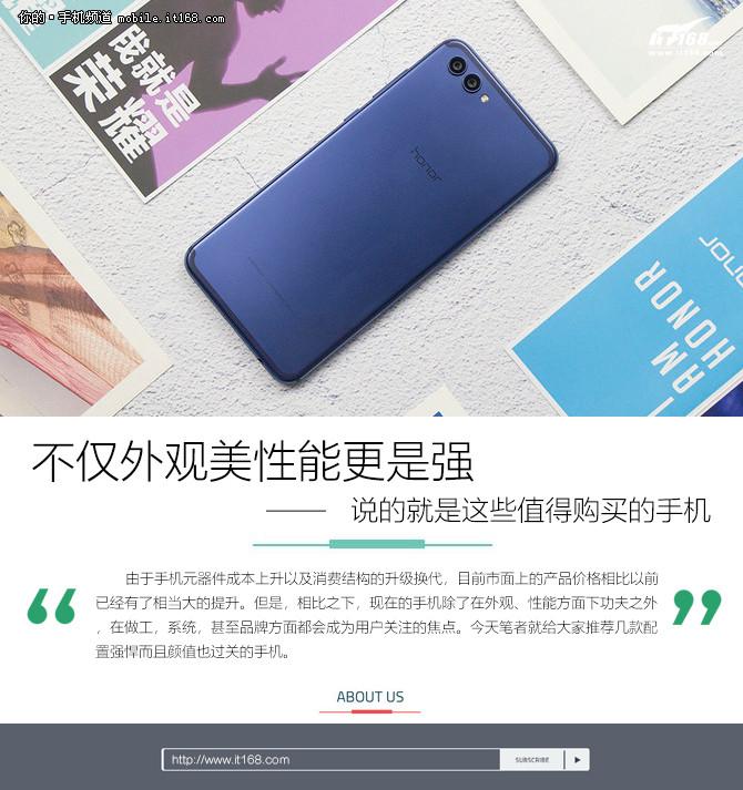 不仅外观美性能也强 这些手机值得购买