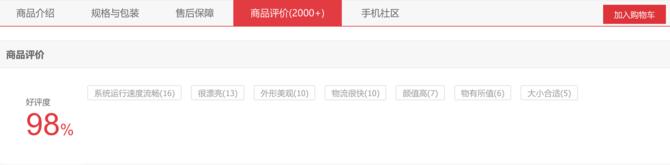 扒一扒网络晒单:索尼XZ1好评率高达98%
