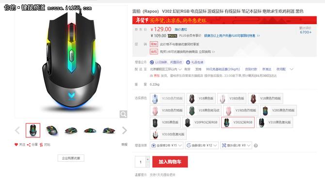 全能游戏利器 雷柏V302游戏鼠标129元